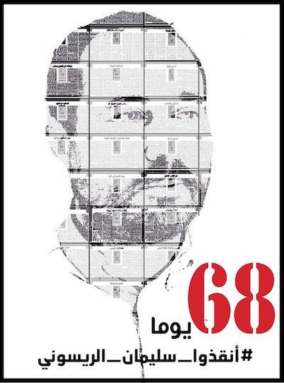 Campaña y etiqueta en árabe para recordar los 68 días de huelga de hambre de Raissouni