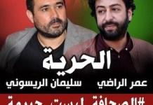 Petición en árabe del sindicato de prensa tunecino y RSF mostrando su solidaridad con los dos periodistas marroquíes presos.