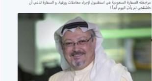Jamal Khashoggi podría haber grabado su interrogatorio con un reloj inteligente