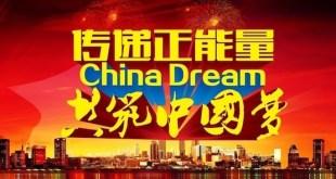 Campaña del gobierno de China para que publiquen buenas noticias.