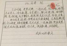 Jia Jinglong, poema