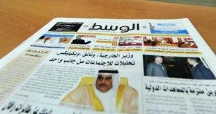 Portada del diario Al Wasat de Bahréin.