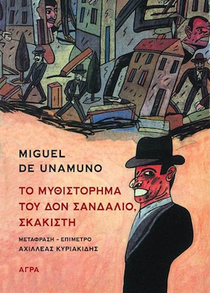 Portada en su edición en griego del libro 'Don Sandalio, jugador de ajedrez'.