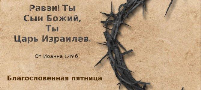 Равви! Ты Сын Божий, Ты Царь Израилев.