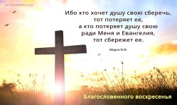 Потерать душу ради Иисусa и Евангелия (БЛ)