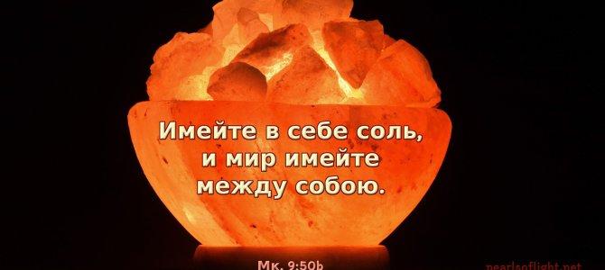Имейте в себе соль, и мир имейте между собою.