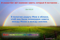 И сказал Бог: вот знамение завета, который Я поставляю