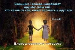 Боящийся Господа направляет дружбу свою так…