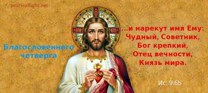 ..и нарекут имя Ему: Чудный, Советник, Бог крепкий, Отец вечности, Князь мира.