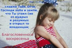 …славлю Тебя, Отче, Господи неба и земли, что Ты утаил сие от мудрых и разумных и открыл то младенцам;