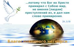 …потому что Бог во Христе примирил с Собою мир, не вменяя [людям] преступлений их, и дал нам слово примирения.