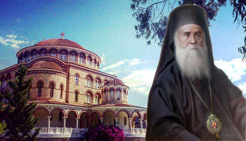 Άγιος Νεκτάριος: Μεγάλη γιορτή της ορθοδοξίας σήμερα 9 Νοεμβρίου –  permissos.gr
