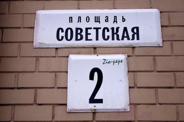 Plac Sowiecki w Mohylewie