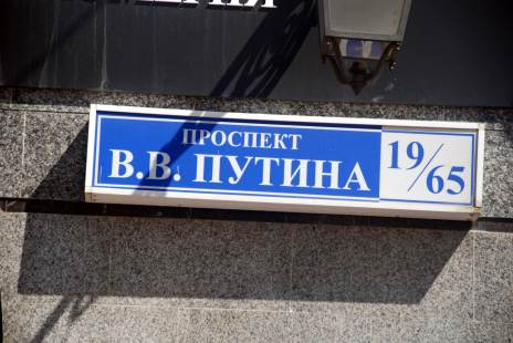 Władymir Putin ma w Groznym swoją ulicę - Czeczenia
