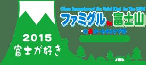 ファミグル2015in朝霧ジャンボリー