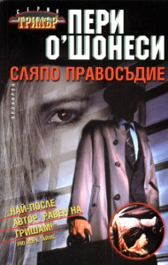 Invasion of Privacy Bulgarian Edition