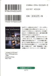 Invasion of Privacy Japanese Volume 2 Back