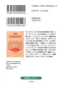 Motion to Suppress, Japanese Back