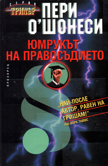 Obstruction of Justice Bulgarian Edition