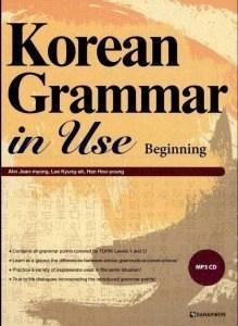 koreangrammarinuse