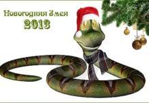корпоративная вечеринка в год Чорной Водяной Змеи