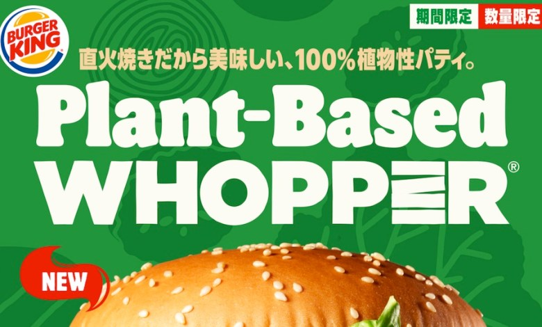 Photo of Vegetarian Butcher and BK launch new Whopper in Latin America and China