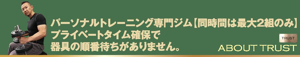 パーソナルトレーニング専門ジム【同時間は最大2組のみ】 プライベートタイム確保で 器具の順番待ちがありません_PERSONAL-TRAINING-NAGOYA.COM【TRUST 池山ひろき】名古屋・中村区