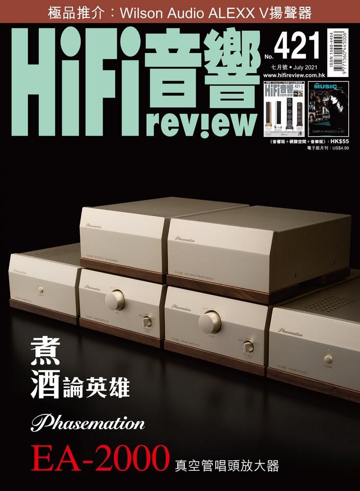 421 期《Hi Fi Review》經已出版