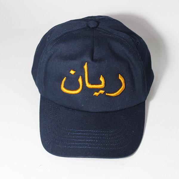 Personalised Children Cap Name In Arabic 3D Embroidery - Personal Sketch c8f4a3d0da3