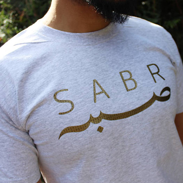 7c26d733b Sabr - Patient Islamic Adult T-Shirt for Muslim Unisex - Personal Sketch