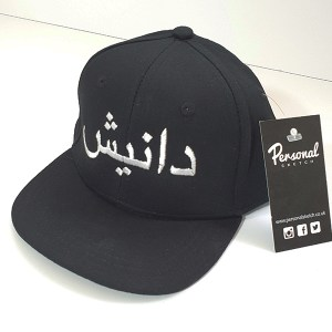 personalised_arabic_childrens_cap1