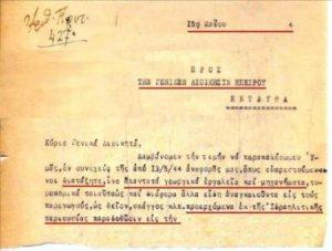 Ιωάννινα, Μάιος 1944. Η «υποδειγματική συνεργασία» των Δημοσίων υπηρεσιών με την ανοχή της γερμανικής στρατιωτικής διοίκησης, στο πλιάτσικο των περιουσιακών στοιχείων της εβραϊκής κοινότητας Ιωαννίνων. Δύο μόλις μήνες μετά την εκτόπιση των γιαννιωτοεβραίων στις 25 Μαρτίου 1944. «…άπαντα τα γεωργικά εργαλεία και μηχανήματα, προερχόμενα εκ της Ισραηλιτικής περιουσίας παραδοθώσιν…»