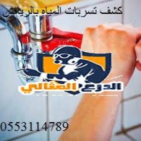 شركة كشف تسربات المياه بالرياض  شركة كشف تسربات المياه بالرياض 0555740348 images 2