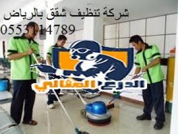 شركة تنظيف شقق الرياض  شركة تنظيف شقق بالرياض شركة تنظيف شقق بالرياض 0555740348 images