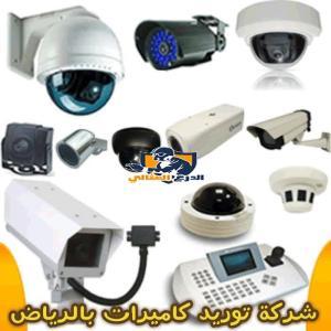 شركة توريد كاميرات مراقبة بالرياض شركة توريد كاميرات مراقبة بالرياض 0555740348 17758149 158353691355424 657318473 n