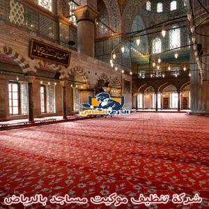 شركة تنظيف موكيت مساجد بالرياض