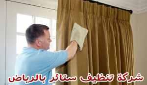 شركة تنظيف ستائر بالرياض شركة تنظيف ستائر بالرياض 0555740348 17842083 158002618057198 803221508 n