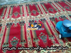 شركة تنظيف موكيت مساجد بالرياض شركة تنظيف موكيت مساجد بالرياض 0555740348 17842401 158093338048126 1355064420 n