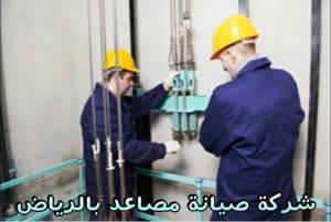 شركة صيانة مصاعد بالرياض شركة صيانة مصاعد بالرياض 17858081 160323841158409 159085745 n