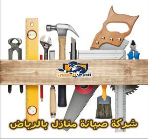 شركة صيانة منازل بالرياض شركة صيانة منازل بالرياض 17918315 161782864345840 1099482116 n
