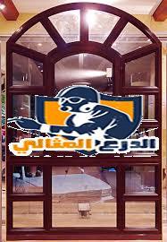 شركة تركيب نوافذ بالرياض شركة تركيب نوافذ بالرياض شركة تركيب نوافذ بالرياض images 4 1