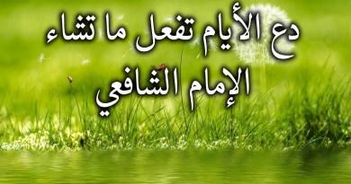 Tiga Nasihat Penting Imam Syafii