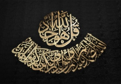 Adab Terhadap Allah Ta'ala (2)