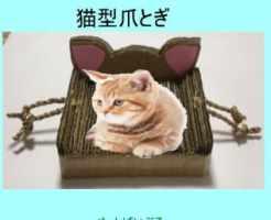 猫の爪研ぎ 作り方8