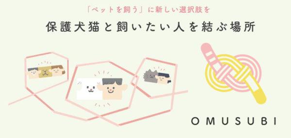 top-image-omusubi
