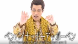 PPAP ピコ太郎