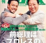 週刊プロレスの表紙 野田佳彦