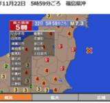 2016/11/22地震