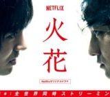 Netflix ドラマ 火花