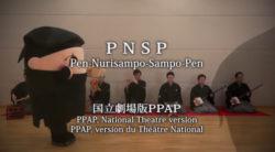 PNSP(ペンヌリサンポーサンポーペン)